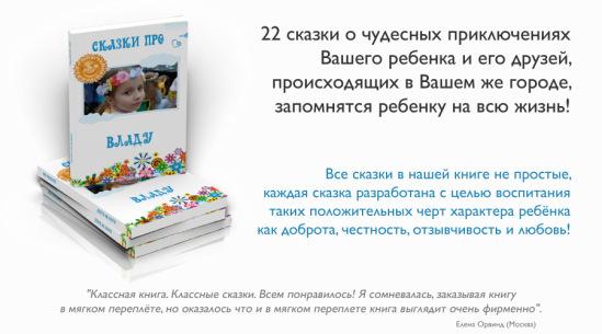 Книга сказок про ребёнка