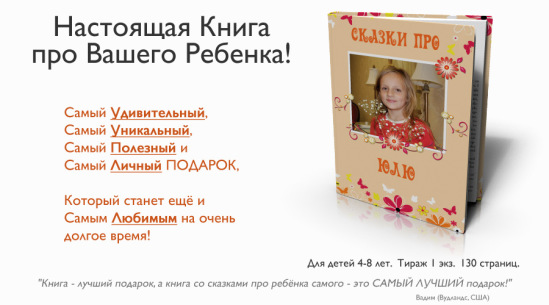 Книга сказок про вашего ребёнка
