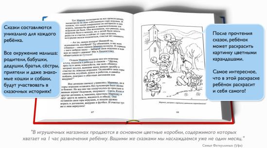 Книга со сказками про ребёнка