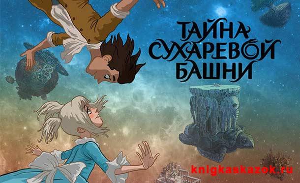 Тайна Сухаревой Башни Все серии подряд Скачать