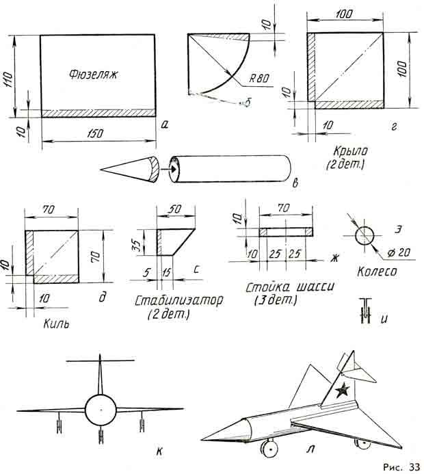 Упрощенная модель самолёта из бумаги