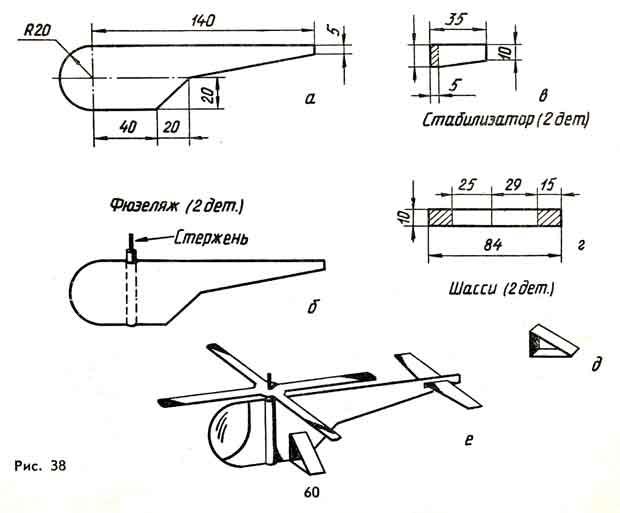 Упрощённая модель вертолёта из бумаги