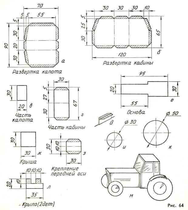 Трактор «Беларусь, модель из бумаги