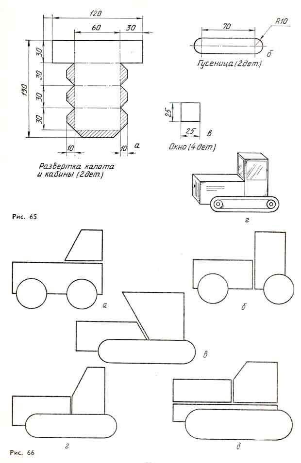 Тракторы из геометрических фигур, модели из бумаги