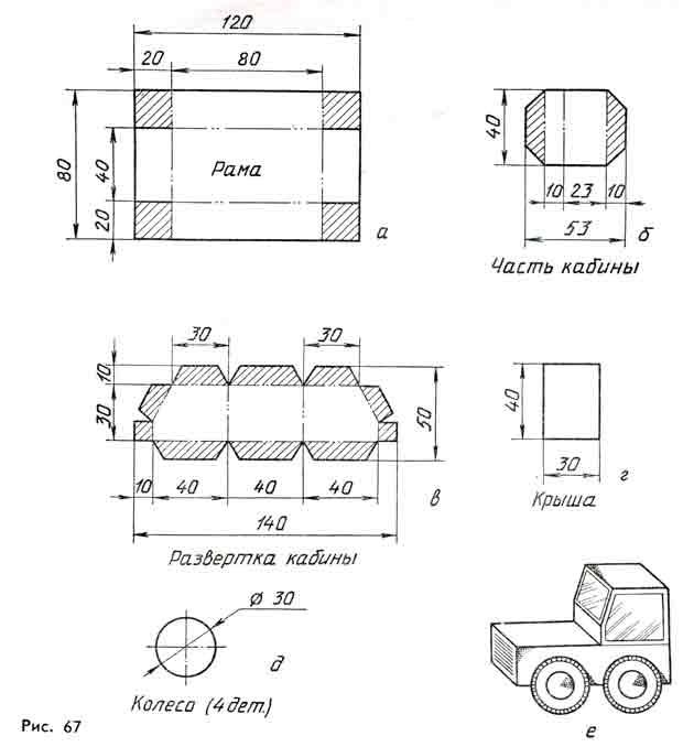 Виноградоводческий трактор, модель из бумаги