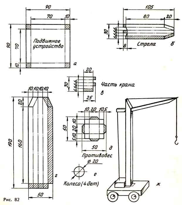 Как сделать из бумаги подъемный кран своими руками 19