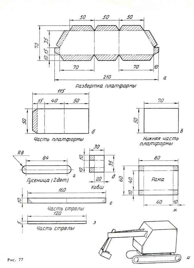 Как сделать из бумаги экскаватор