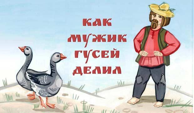 КАК МУЖИК ГУСЕЙ ДЕЛИЛ