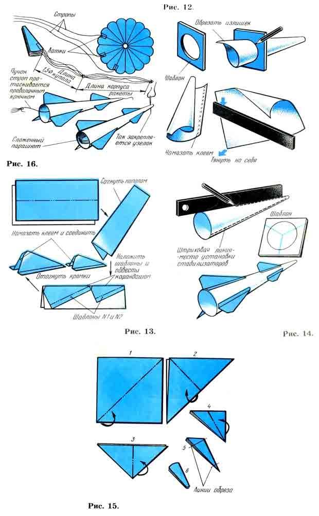 РАКЕТА, модель из бумаги