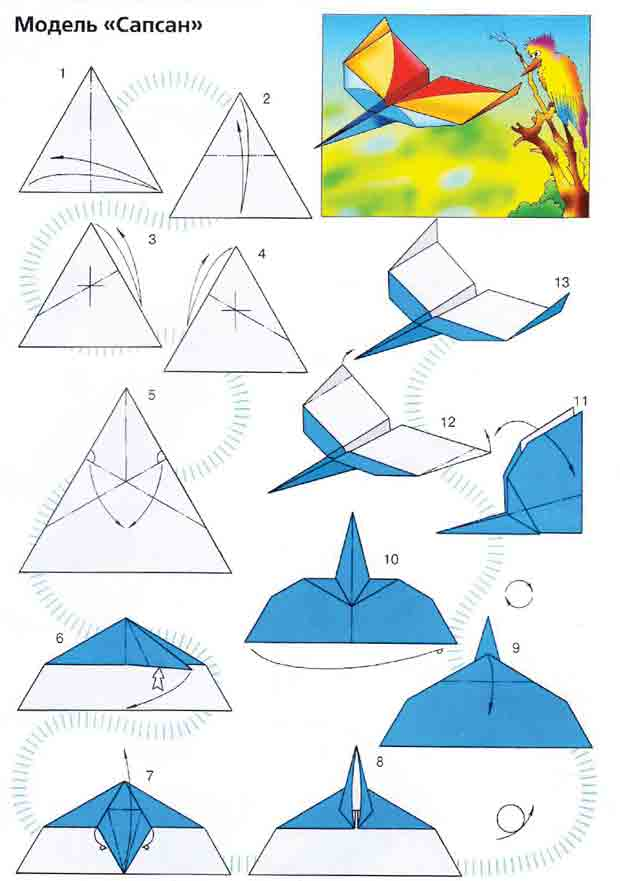 Модель Сапсан, бумажный самолётик