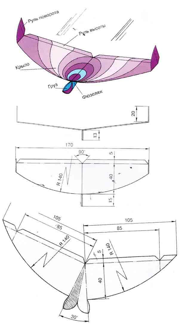 Модель планера «Парабола»