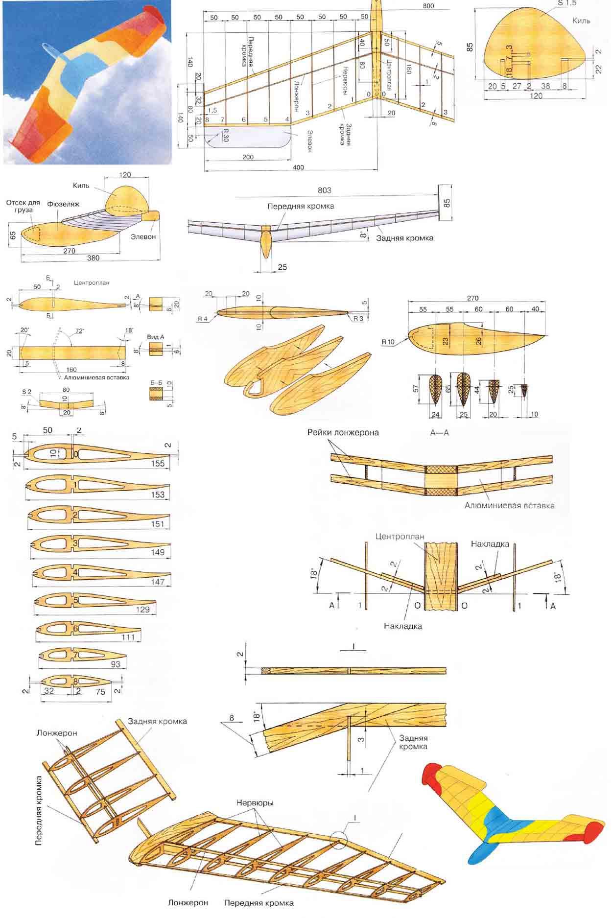 Планер «Летающее крыло»