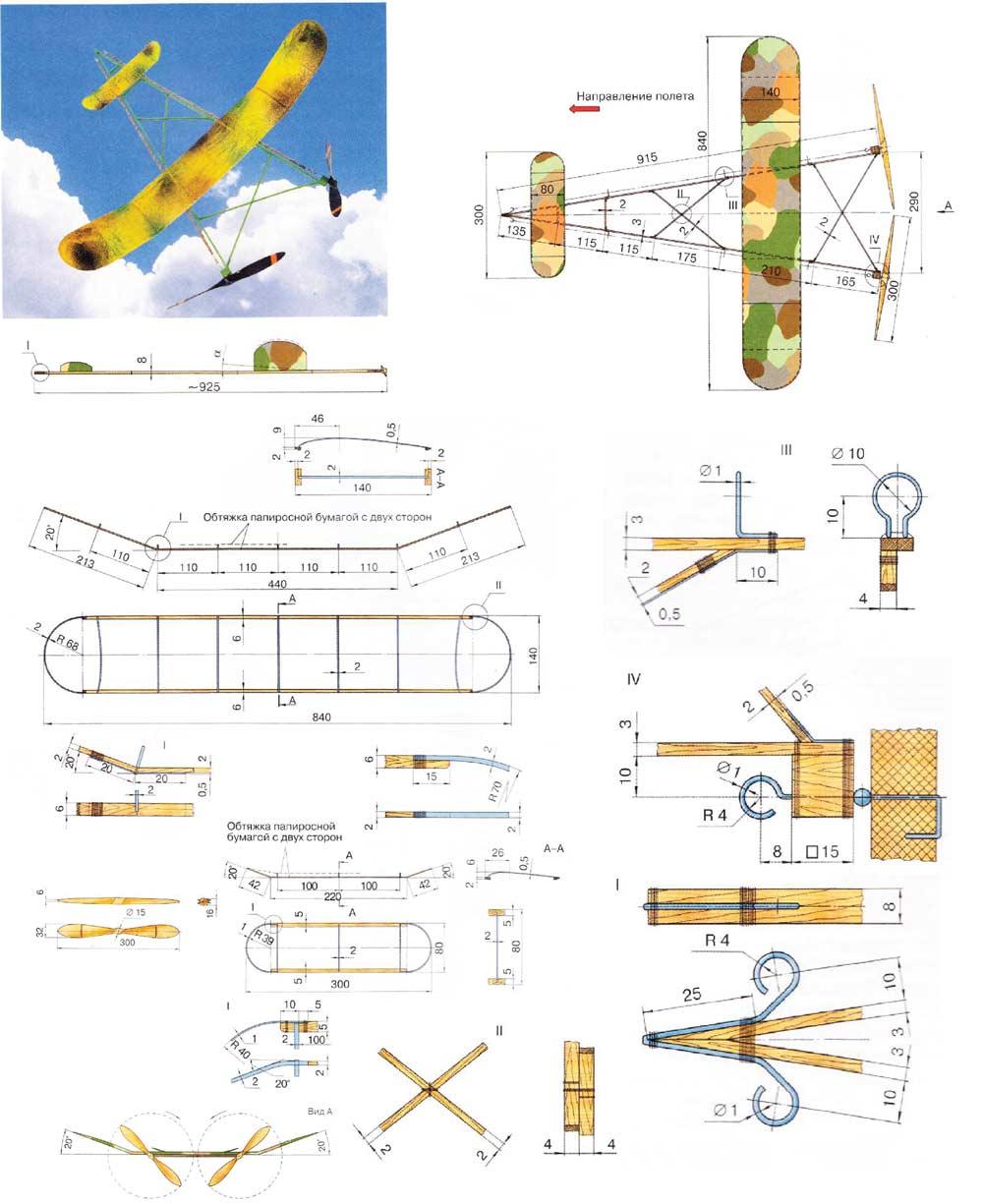Модель самолета типа «утка»