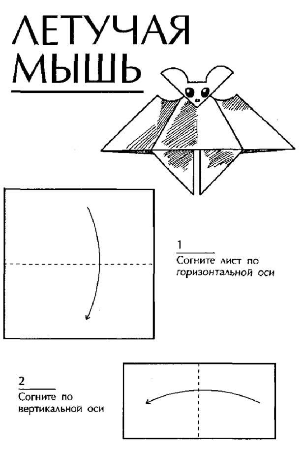 Оригами, Летучая мышь