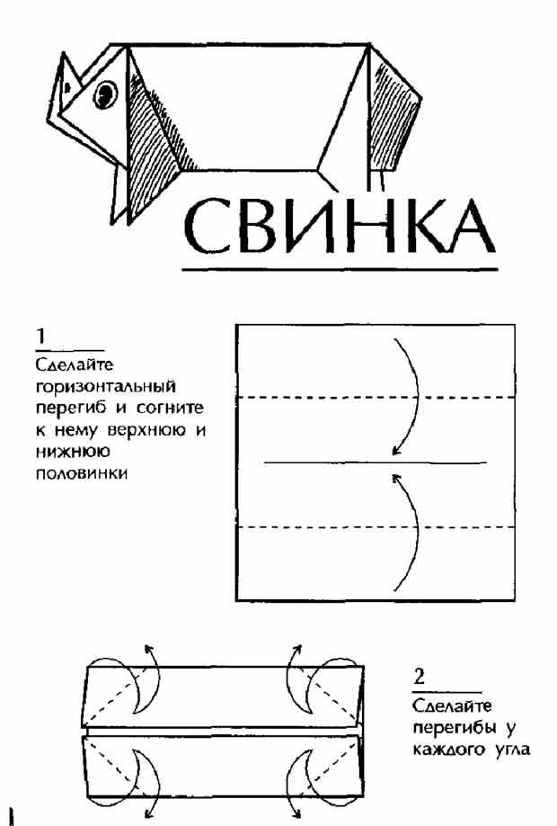 Оригами, Свинка