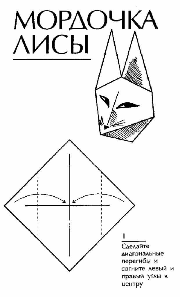 Оригами, мордочка лисы