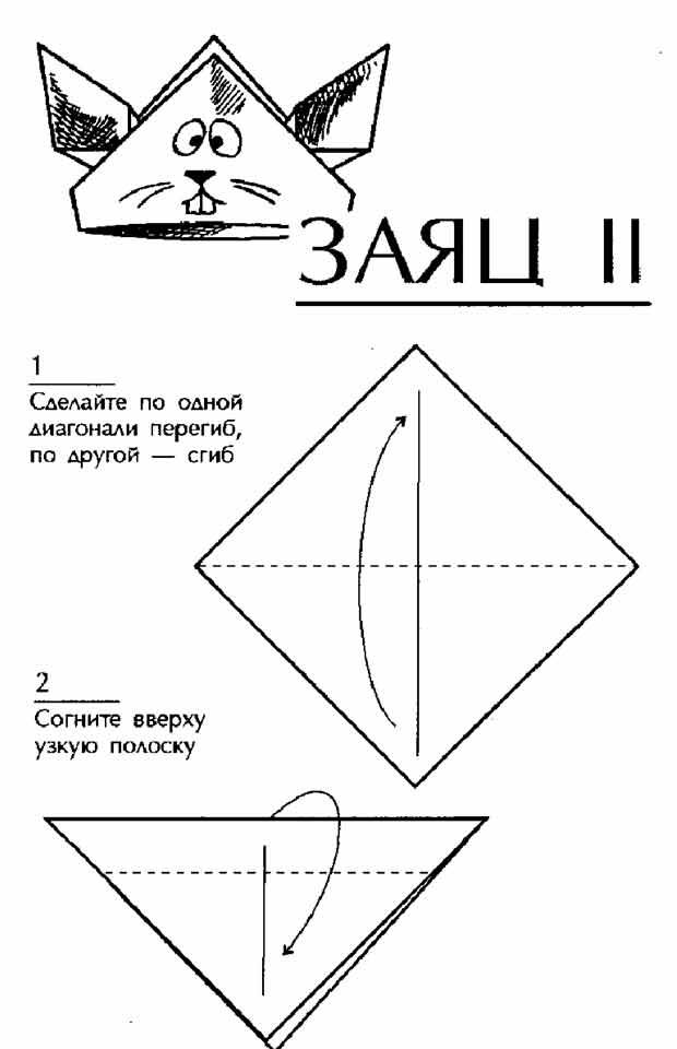 Оригами, заяц