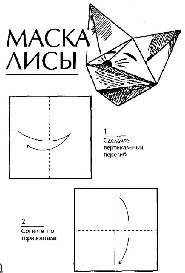 Оригами, лиса