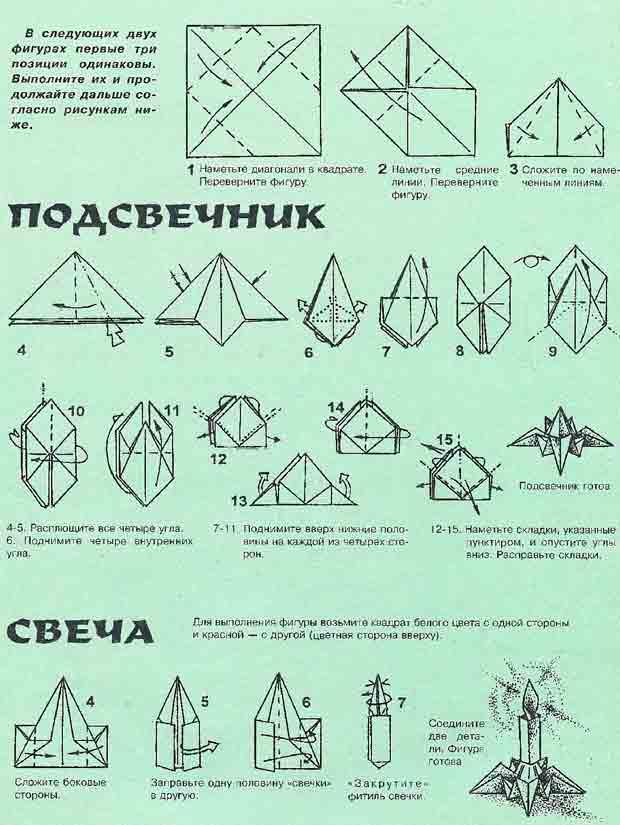 Подсвечника из оригами схемы