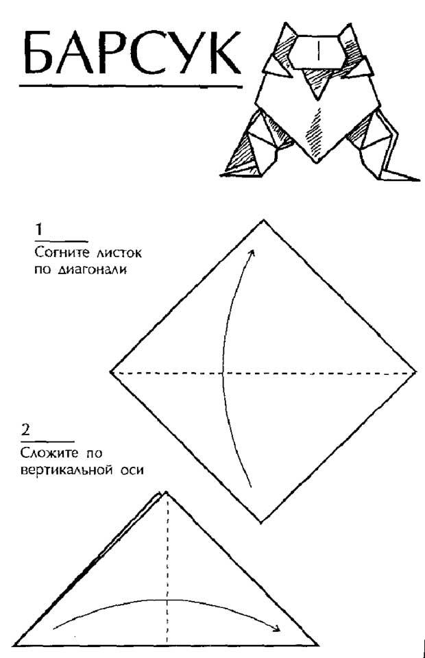 Барсук, оригами