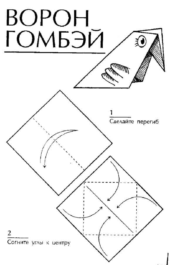 Как сделать говорящую ворону из бумаги 188