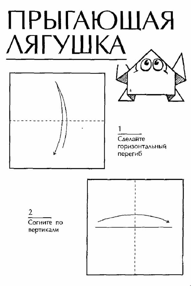 Оригами, Прыгающая лягушка