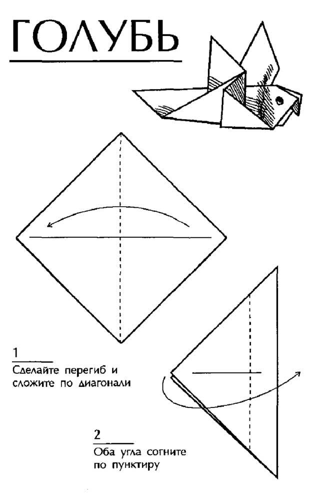Голубь, оригами