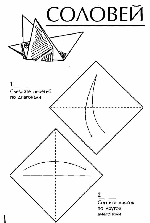 Соловей, оригами