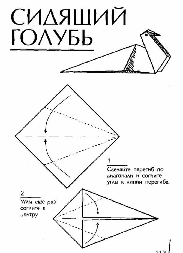 Оригами Сидящий голубь