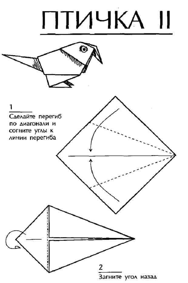 Птичка, оригами