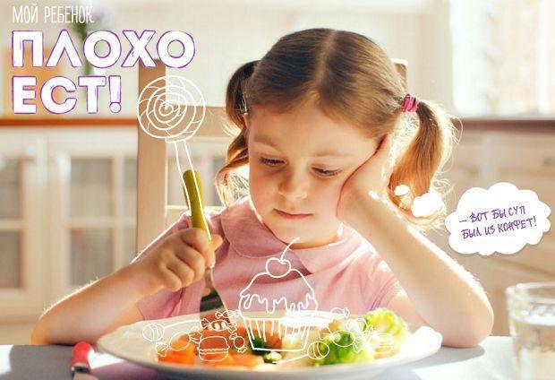 Ребёнок ест, еда