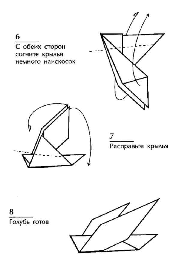 Оригами Почтовый голубь