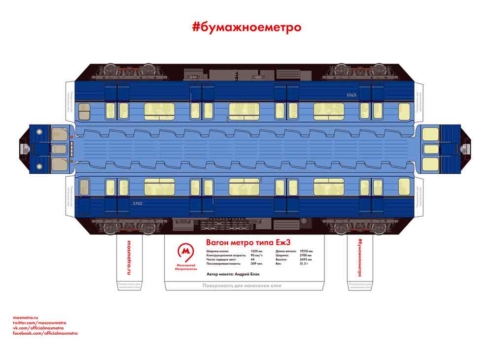 Московское метро, музей на столе