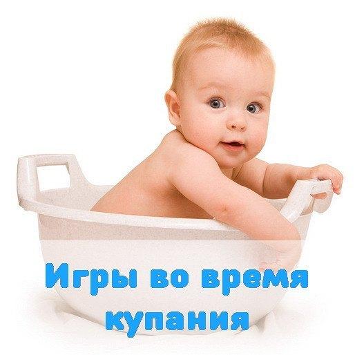Игры с малышом во время купания