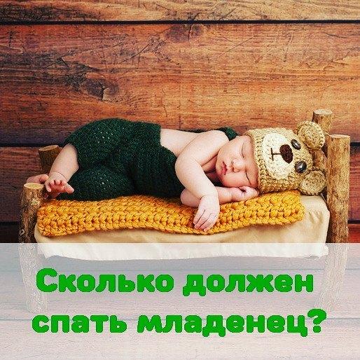 Сколько должен спать младенец