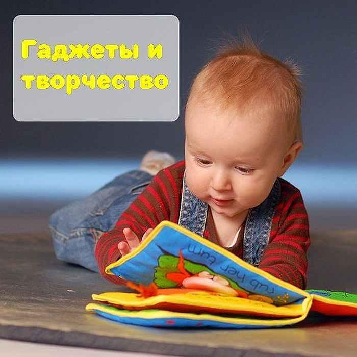 Гаджеты и детское творчество