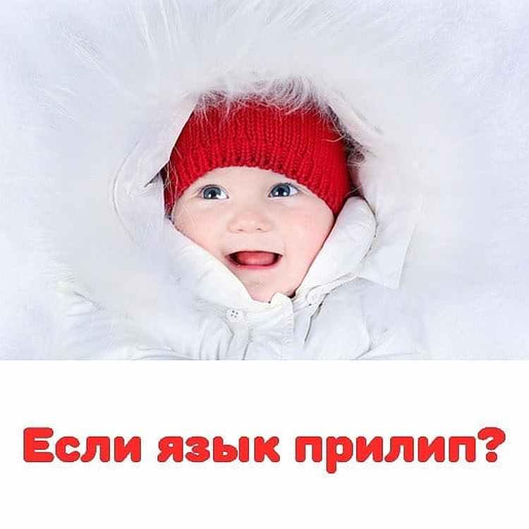 Если язык прилип на морозе