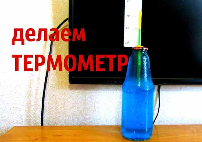 Делаем термометр из бутылки