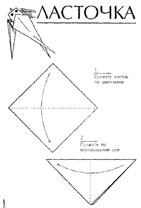 Оригами Ласточка, схема, мастер класс
