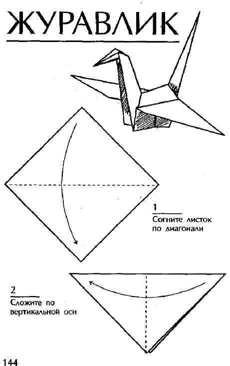 Оригами Журавлик счастья - подробный мастер класс
