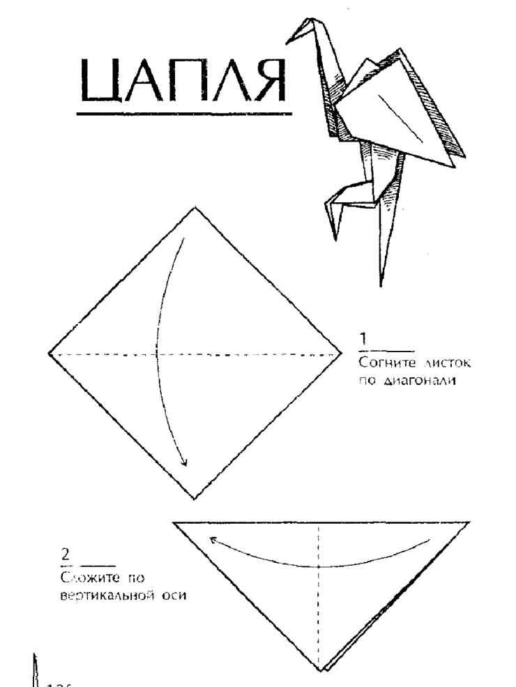 Цапля, оригами, инструкция