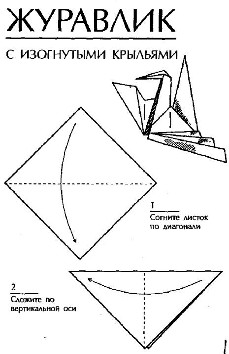 Оригами Журавль с изогнутыми крыльями