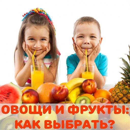 Как правильно выбирать овощи и фрукты в сезон?