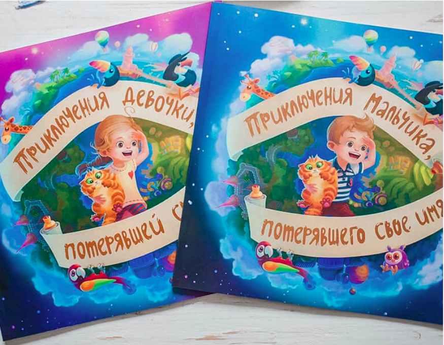 Именная книга о невероятных приключениях вашего ребёнка