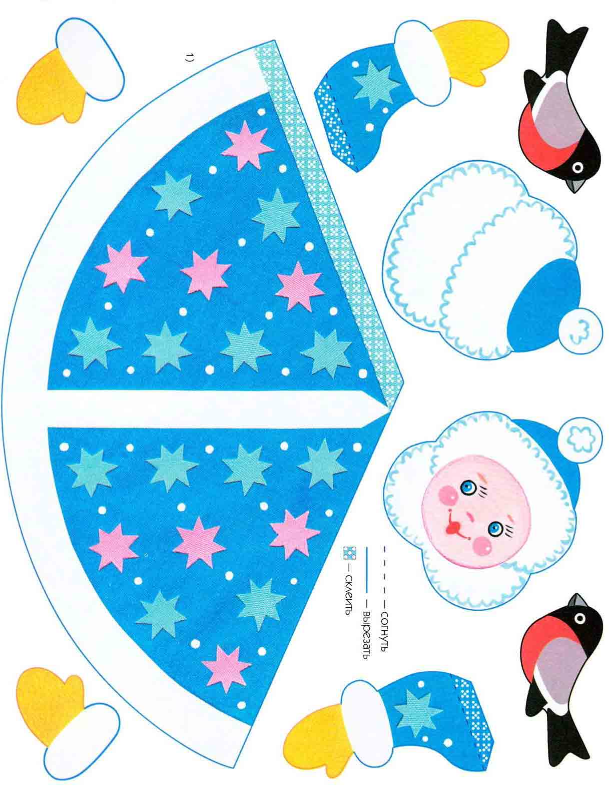 Дед Мороз и Снегурочка, детская поделка из бумаги
