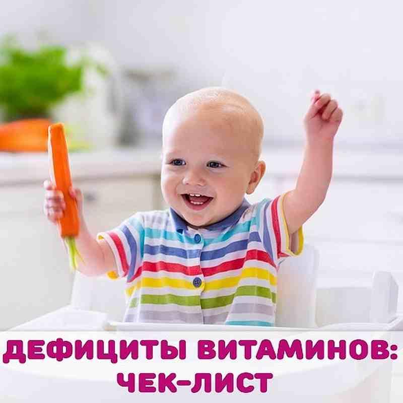 Дефицит витаминов у ребенка