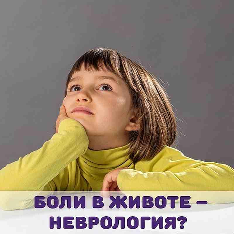 Боли в животе - невралгия?