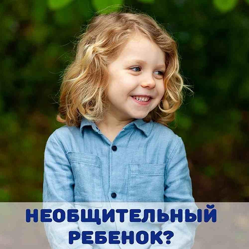 Необщительный ребенок?