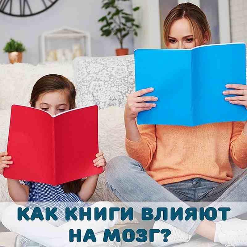 Как книги влияют на мозг ребенка
