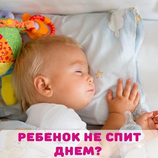 Ребенок не спит днем?